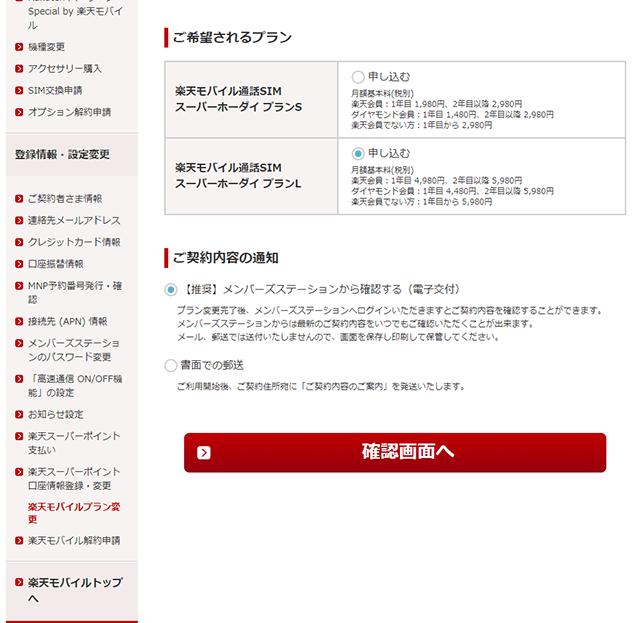 楽天mobile メンバーズ4
