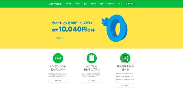 LINEモバイル 公式ページ