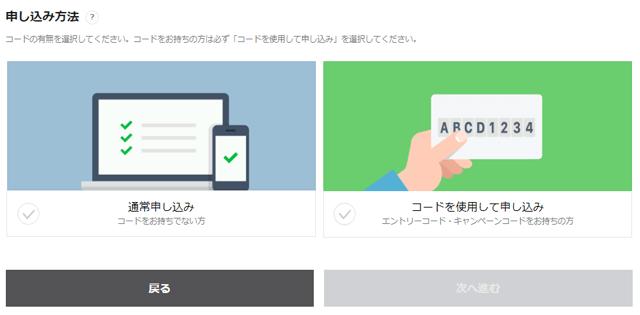 申込み方法選択画面