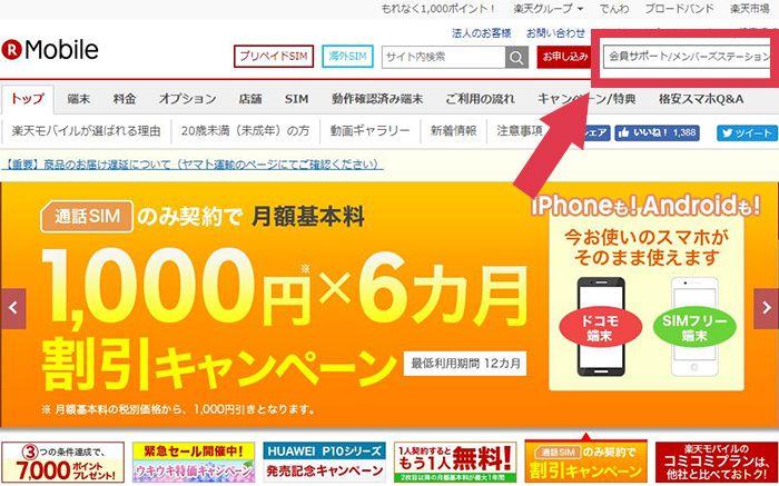 楽天モバイルのホームページ画面