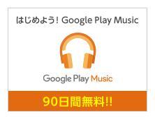 グーグルミュージック
