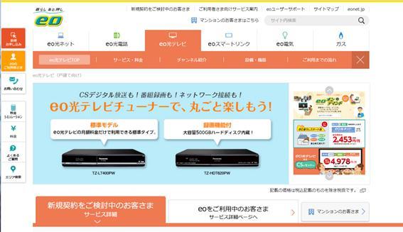 光ケーブルテレビ eo光テレビ(戸建て向け)