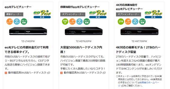 eo「eo光テレビ│チューナーラインアップ」