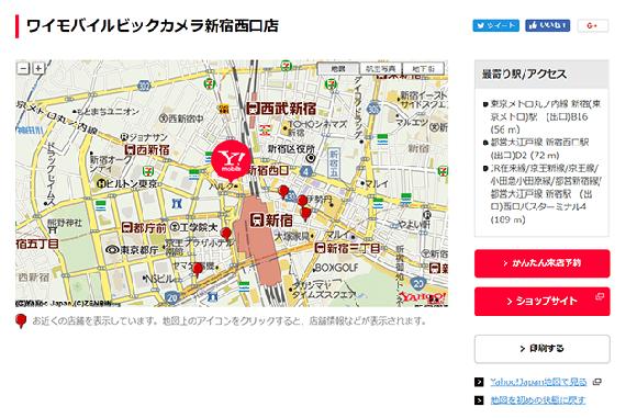 Y!mobile(ワイモバイル)|ワイモバイルビックカメラ新宿西口店|ショップ