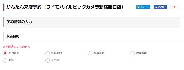 Y!mobile(ワイモバイル)|かんたん来店予約|ショップ