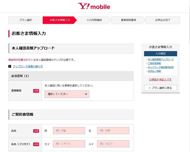 ワイモバイル支払情報