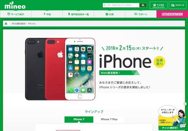 過去2018年2月からmineoで販売されていたiPhone7/7Plusの提供内容