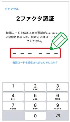 確認コードを伝える音声通話(SMS)が発信されますので、確認コードを入力してください