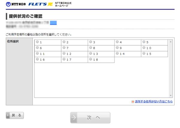 NTT東日本 エリア確認