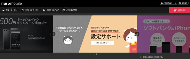 nuroモバイル公式ページ