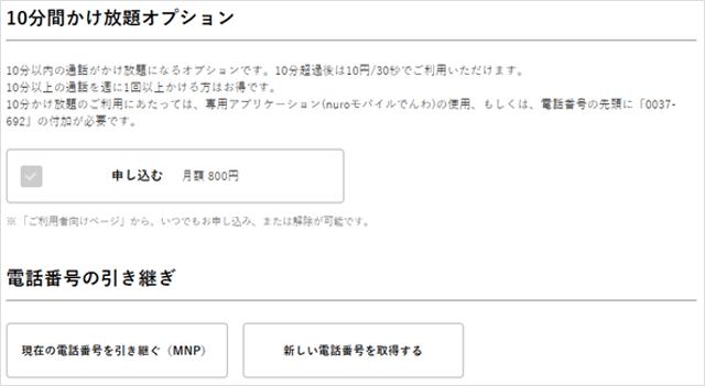 nuroモバイルお申し込み手順その5 オプション選択