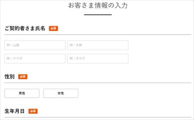 nuroモバイルお申し込み手順その7 お客様情報の入力