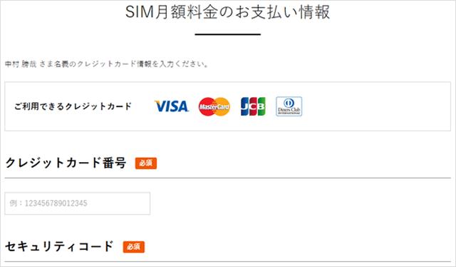 nuroモバイルお申し込み手順その8 SIM月額料金のお支払情報