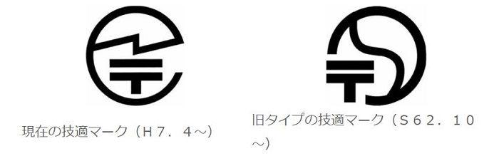 日本国内で正規に販売されている無線機器には、電波法の定める基準に適合している(=「技術基準適合証明(技適)」を取得している)ことを示す、技適マークがつけられている。