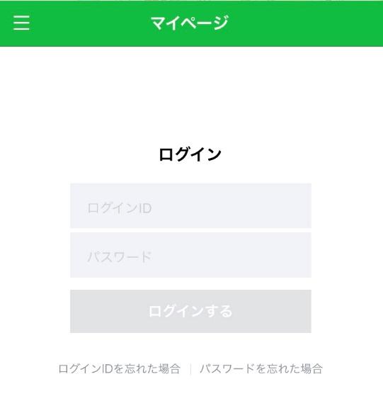 LINEモバイル マイページ ログイン