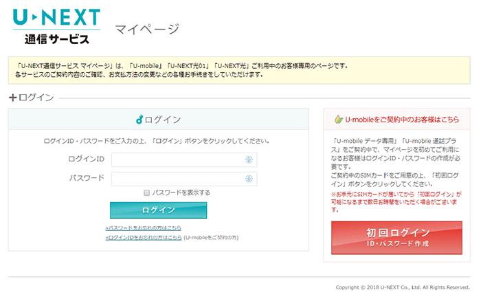 U-NEXT マイページ