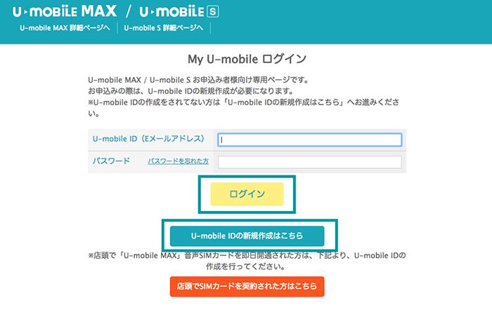 U-mobile「MY U-mobileログイン」