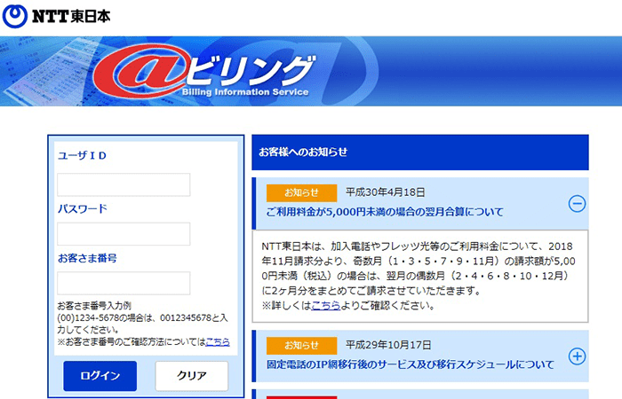 NTT 東日本 @ビリング