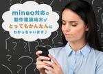 [関連記事]【2019年最新版】mineoで動作確認とれた端末、結局どれなの?完全調査結果のサムネイル