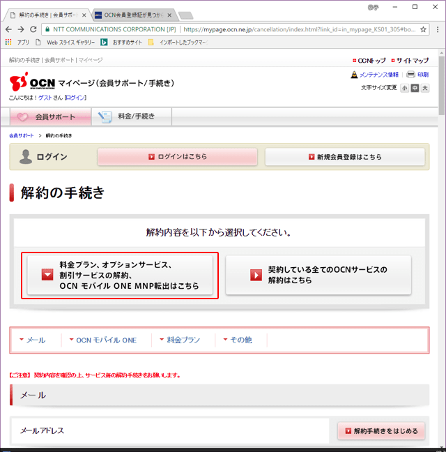 OCN「解約の手続き 会員サポート マイページ」