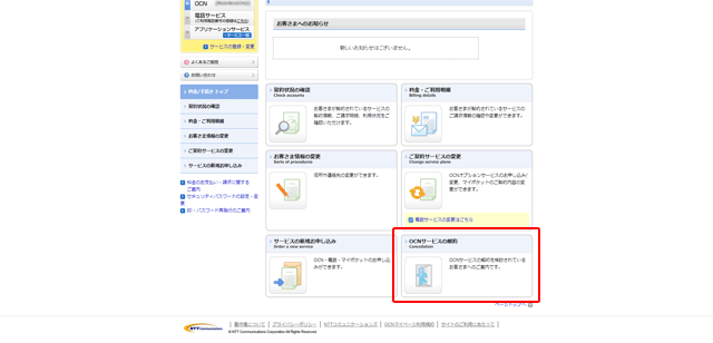 OCN「料金/手続き マイページ」