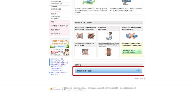 OCN「OCN解約をご検討の方へ OCN会員サポート 会員サポート マイページ」