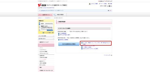 OCN「OCN解約をご検討の方へ|OCN会員サポート|会員サポート|マイページ」