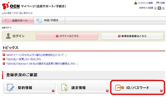 OCN「認証ID・認証パスワードをOCNマイページから確認する方法 インターネット接続で困ったときは OCN」
