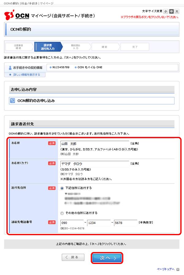 OCN「OCN モバイル ONEの解約方法について OCNモバイルONE OCN」