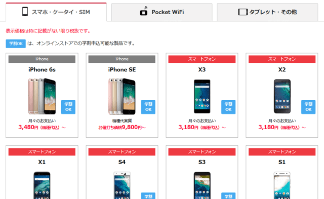 オンラインストア|Y!mobile - 格安SIM・スマホはワイモバイルで