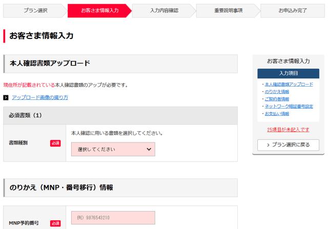 iPhone 6s 【のりかえ】 お客様情報入力 | Y!mobile オンラインストア