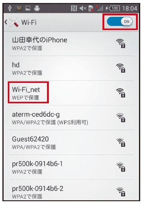 接続したいネットワークを選択