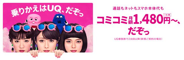 UQ mobile・UQ wimax | UQ コミュニケーションズ「UQ モバイルおトク情報」