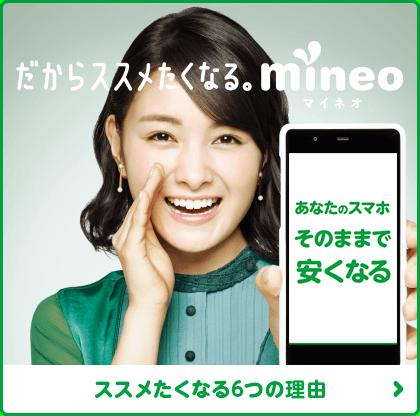 mineo公式ページ「トップページ」