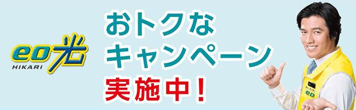 eo光「おトクなキャンペーン実施中!」