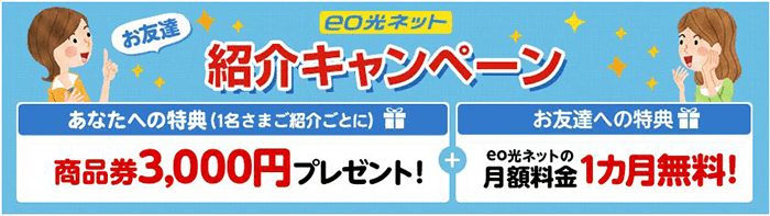 eo光「キャンペーン概要」