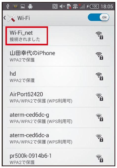 Wi-Fiネットワークに接続できた
