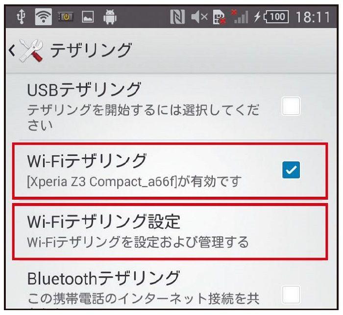 「Wi-Fiテザリング」を有効にする