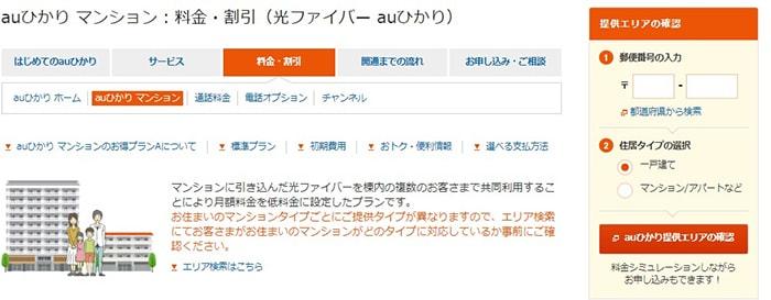 (au)「 auひかり マンション:料金・割引