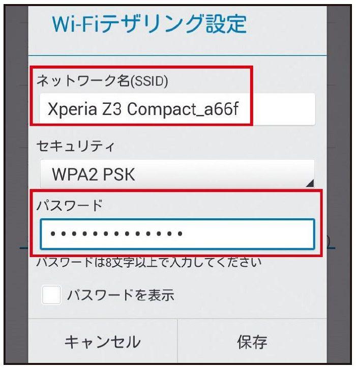 ネットワーク名とパスワードを設定