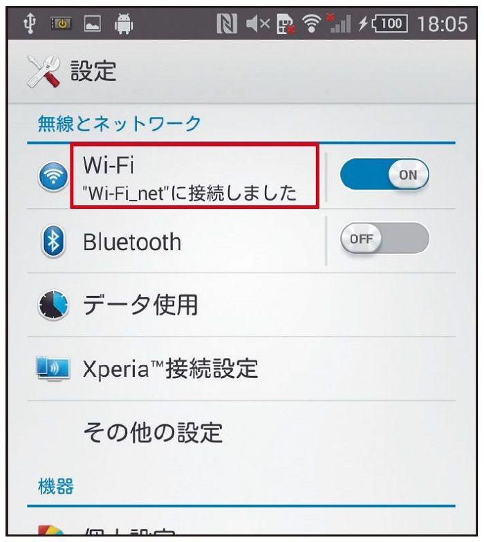 Wi-Fの設定を表示させる