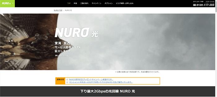 NURO光は関東・関西・東海エリアで利用できる下り最大2Gbpsを誇る高速光回線。