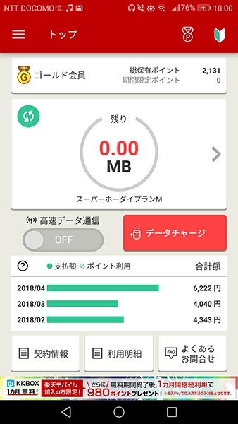 楽天モバイル アプリ