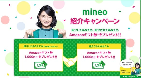 mineo「mineo紹介キャンペーン」
