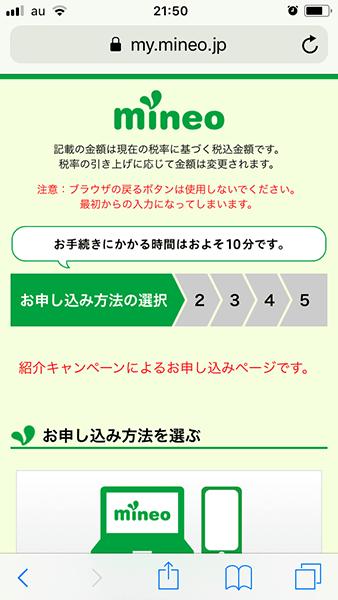 mineo紹介キャンペーン