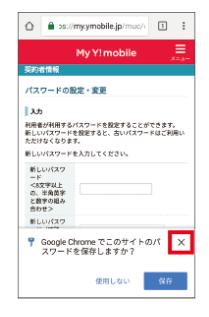 Y!mobileスマホ初期設定方法