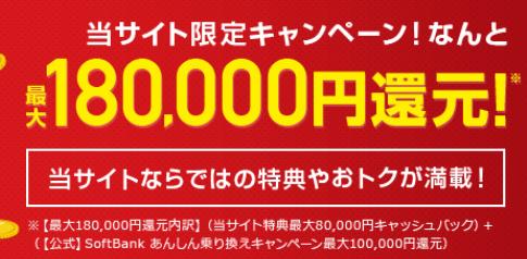 株式会社STORY「キャンペーン一覧|SoftBank光(ソフトバンク光)」