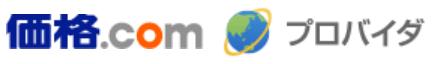 価格.com「SoftBank 光|プロバイダ料金比較」