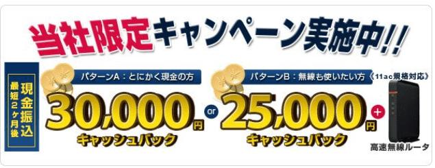 株式会社NEXT「ソフトバンク光 当社限定キャッシュバックキャンペーン」