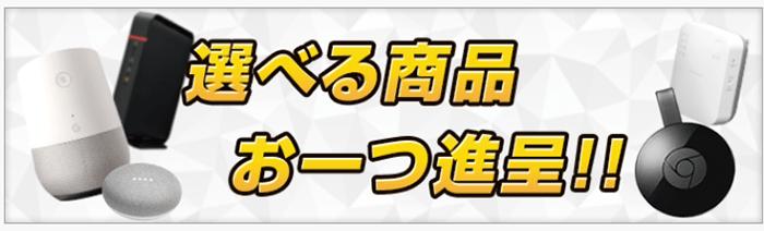 株式会社アウンカンパニー「SoftBank 光 キャンペーン一覧」